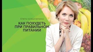 Как похудеть при правильном питании - советы диетолога Ионовой