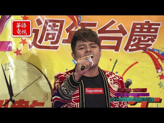 第十屆華語巨星歌唱大賽總決賽/AM1380 12週年台慶/2018除夕餐舞會 Part 6