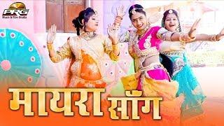 राजस्थान में हे इस मायरा गीत की धूम New Marwadi DJ Mayra Song जरूर देखे Twinkal,Anita & Pihu | PRG