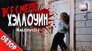#ВСЕСМЕРТИ: Хэллоуин: Часть 1 (1978) ОБЗОР