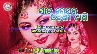 Sata Meghara Odhani tani odia romantic WhatsApp status Shakti Mishra hits K K Presentes