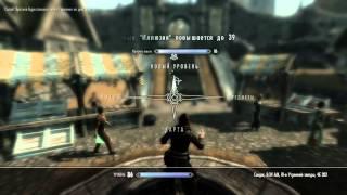 TES V: Skyrim  Как повысить уровень!