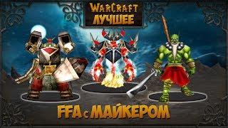 WarCraft 3 Лучшее.FFA с Майкером 3