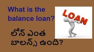 How to Calculate the balance Principal of a Loan? ( Telugu)