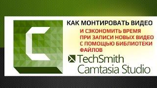 Как монтировать видео  в Camtasia Studio с применением библиотеки файлов