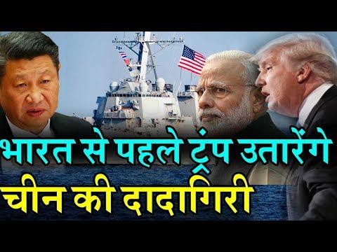 China और India के तनाव के बीच America भी कूदा, Trump ने युद्धपोत भेजकर दी चीन को टेंशन