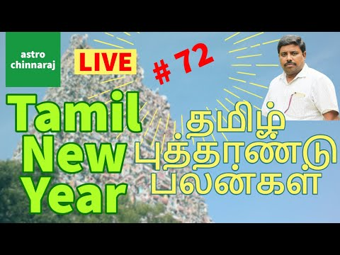 Tamil New Year Live  April 14 - 2019