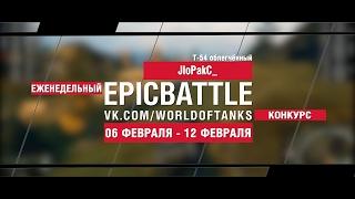 EpicBattle! JIoPakC_  / Т-54 облегчённый (еженедельный конкурс: 06.02.17-12.02.17)