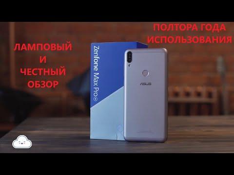 ЧЕСТНЫЙ ОБЗОР ASUS ZenFone Max Pro (M1) ZB602KL 32GB/ ГОД ИСПОЛЬЗОВАНИЯ