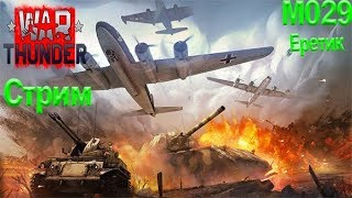 War Thunder бесплатный. Еретик на танке В самолете