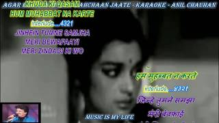 Agar Bewafa Tujhko Pahchaan Jaate - Karaoke With Scrolling Lyrics Eng. & हिंदी