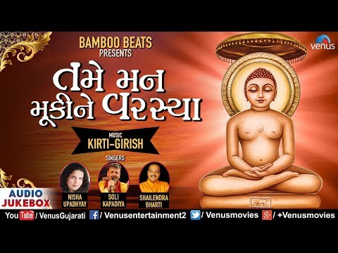 તમે મન મૂકીને વરસ્યા | Tame Man Mukine Varasya | JUKEBOX | Gujarati Jain Devotional Songs 2018