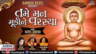 તમે મન મૂકીને વરસ્યા | Tame Man Mukine Varasya | JUKEBOX | Gujarati Jain Devotional Songs 2018