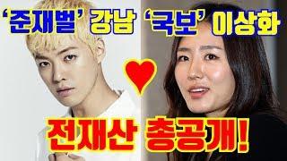 강남♥이상화 양봉커플의 미친재력 공개!