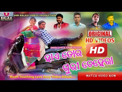 Hai Tor Guri Chehara (Dushmanta Suna) New Sambalpuri Video Song 2018 (B Ganesh Rao)