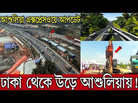 অবশেষে শুরু হলো সবচেয়ে ব্যয়বহুল উড়াল সড়কের কাজ | Nibeer Mahmud | Dhaka Ashulia Elevated expressway.