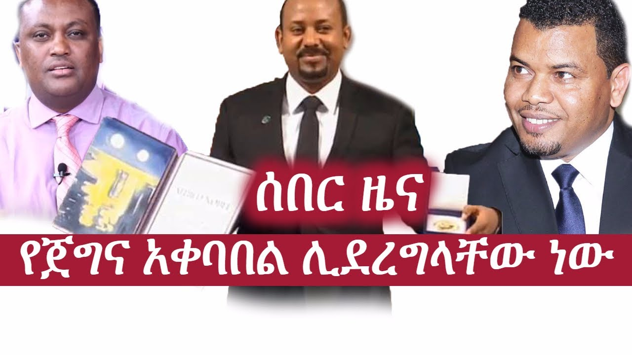 A Welcoming Ceremony For Dr. Abiy Will Be Held