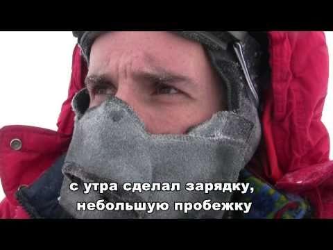 Man Vs Wild. Ultimate Survival. Polar Ural.