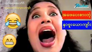 ရယ်မောစေသော်ဝ် - အဖေပေးစားတဲ့နှာဗူးယောကျာ်း - Myanmar Movies - Funny - Comedy