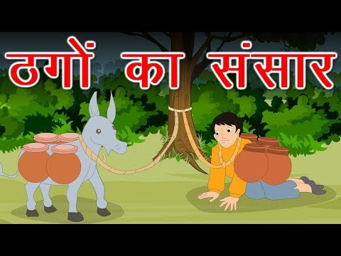 ठगों का संसार | Moral story | panchatantra ki Kahaniya | Hindi Kahaniya | dadi maa ki kahaniya