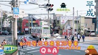 大叔教你學會看東京JR山手線路線圖u0026不用害怕