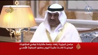 إلغاء جلسة مشتركة لوفدي المشاورات اليمنية بالكويت