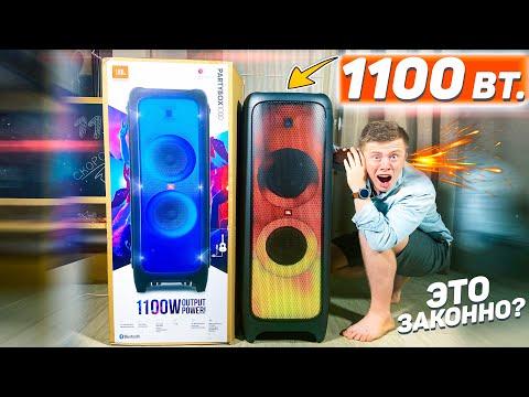 Соседи ОФИГЕЛИ! САМАЯ МОЩНАЯ колонка JBL в МИРЕ! - JBL PartyBox 1000