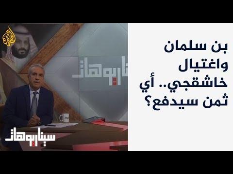 سيناريوهات.. أي ثمن سيدفعه بن سلمان بعد اغتيال خاشقجي؟  - نشر قبل 8 ساعة