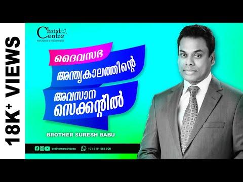 Bro. Suresh Babu: Sunday Service: 2018 Jan 07