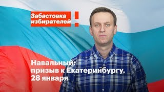 Екатеринбург: акция в поддержку забастовки избирателей 28 января в 14:00