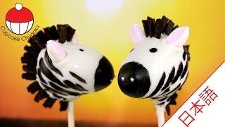シマウマのケーキポップス!サファリテーマのケーキポップスの作り方 シ...