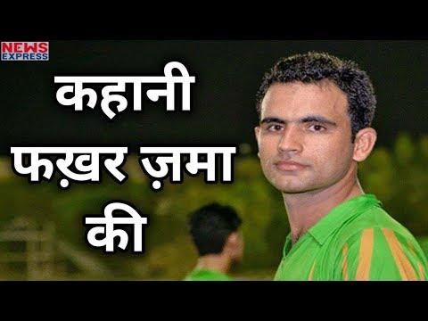 जानिए कौन है Fakhar Zaman और कैसे बना वो Pakistani Star Cricketer