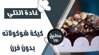 كيكة شوكولاته بدون فرن - غادة التلي