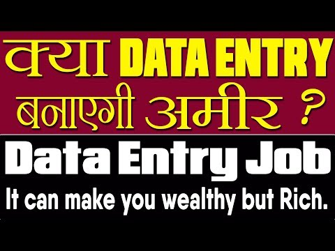Data Entry job can make you wealthy but rich - क्या Data Entry job आपको अमीर बना सकती है ?