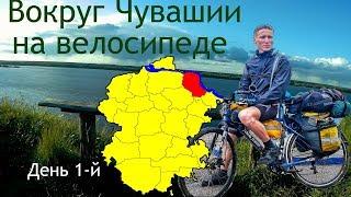 Вокруг Чувашии на велосипеде. День 1-й . Новочебоксарск и Марпосадский район.