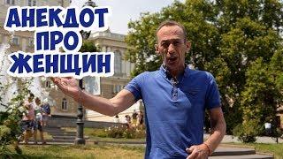 Анекдот дня из Одессы! Смешной одесский анекдот про мужа и жену!