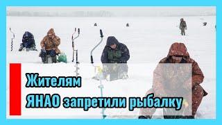 Жителям ЯНАО запретили рыбалку