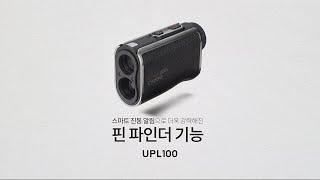 레이저 골프거리측정기 파인캐디 UPL100(Black)
