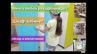 Мечта любой рукодельницы : Шкаф- кабинет, обзор и впечатления!!!