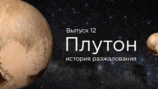 Выпуск 12 - Плутон: история разжалования