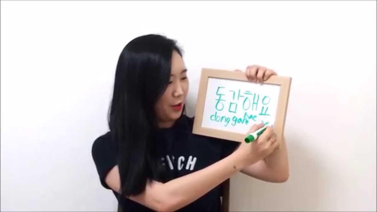 "(Daily Korean) I agree 동감해요 - Rachel by seemile.com ""seemile APP"""