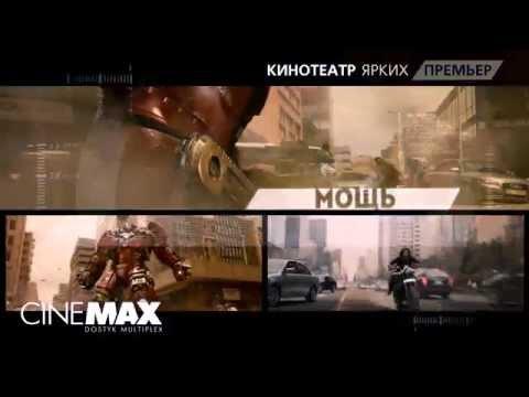 CINEMAX - кинотеатр ярких премьер