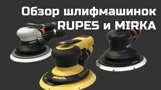 Обзор шлифмашинок RUPES и Mirka, какую взять гаражнику?