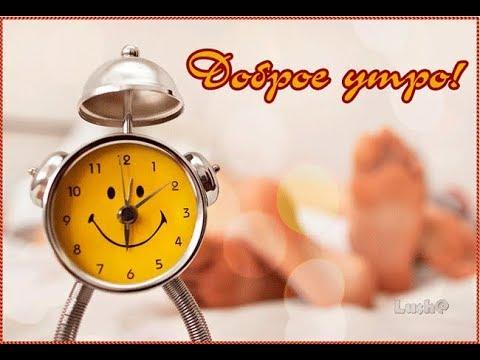 ОТКРЫТКА: Я хочу пожелать тебе доброго утра!