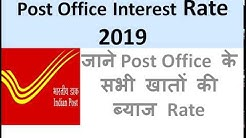 Post Office Interest Rate 2019 || Post Office All Schemes ||