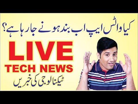 Technology News for you **** LIVE