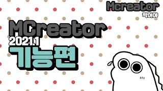 마인크래프트 모드만들자! : 기능편! MCreator 2021.1