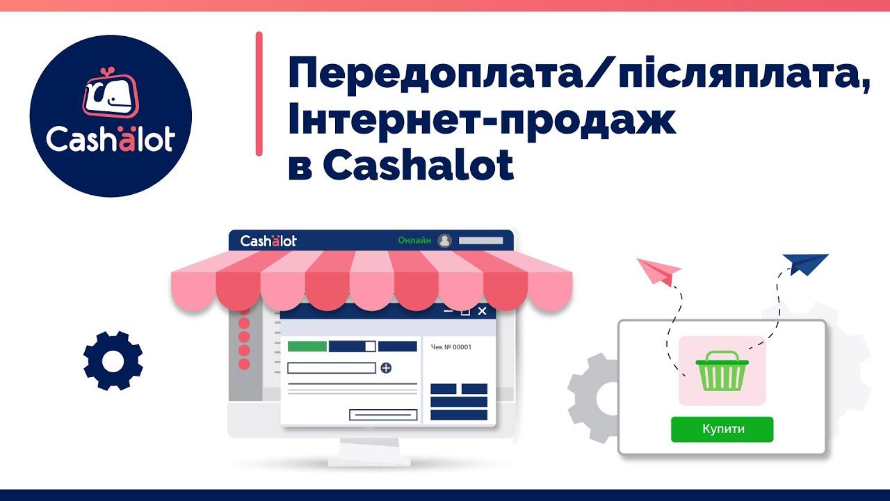 Способи оплати. Передоплата, післяплата і інтернет-продаж   прро Cashalot