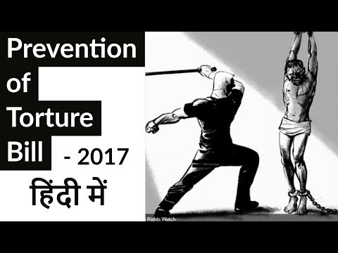 Prevention of Torture Bill 2017 यातना पे अंकुश लगाता हुआ विधेयक - Current affairs 2017 for UPSC/IAS