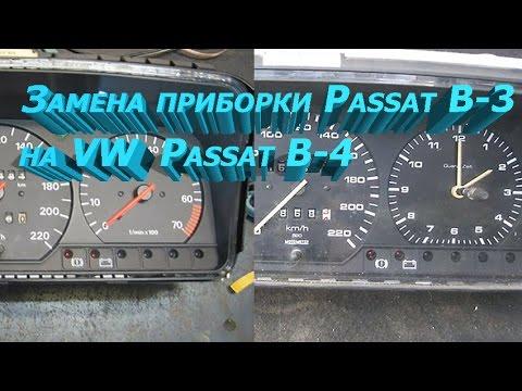 Обозначение символов на приборной панели фольксваген пассат б5